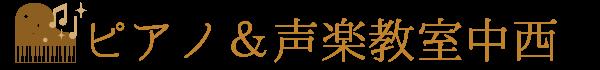 ピアノ&声楽教室|東京都江戸川区葛西
